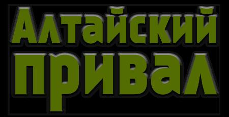 Алтайский привал, товары для охоты, рыбалки и туризма