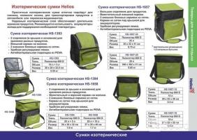 Изотермическая сумка-холодильник HS-1657 (35L) Helios_2
