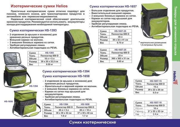 Изотермическая сумка-холодильник HS-1657 (35L) Helios
