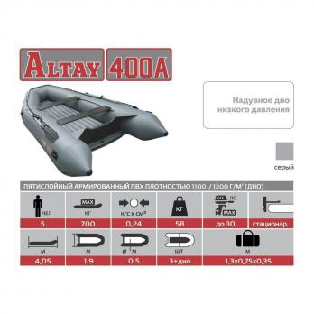 Лодка Алтай 400А (надувное дно)  Тонар