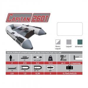 Лодка Капитан 260Т Boat Capitan 260NS Тонар_4