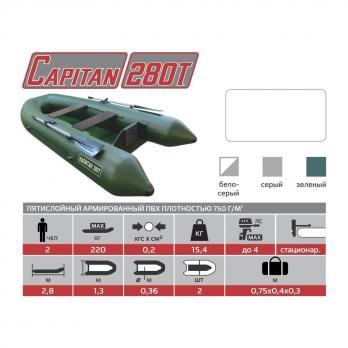 Лодка Капитан 280Т Boat Capitan 280NS Тонар