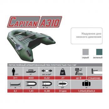 Лодка Капитан A310 (надувное дно) Boat Capitan 310AS (inflatable boat)  Тонар