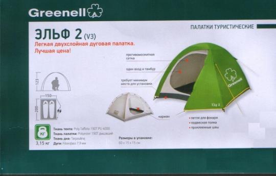 Палатка Эльф 2 V3 (зеленый) Greenell