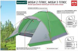 Палатка Моби 2 плюс (зеленый/серый) Greenell_2