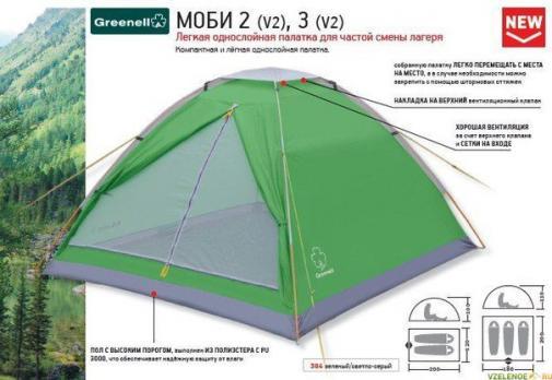 Палатка Моби 2 V2 (зеленый/серый) Greenell