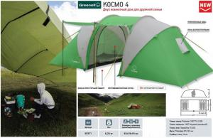Палатка Космо 4 (зеленый/серый) Greenell_3