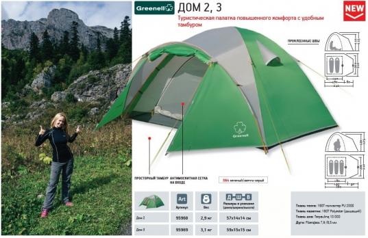 Палатка Дом 3 Greenell