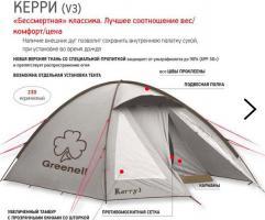 Палатка Kerri 3 V3 (зеленый) Greenell_2