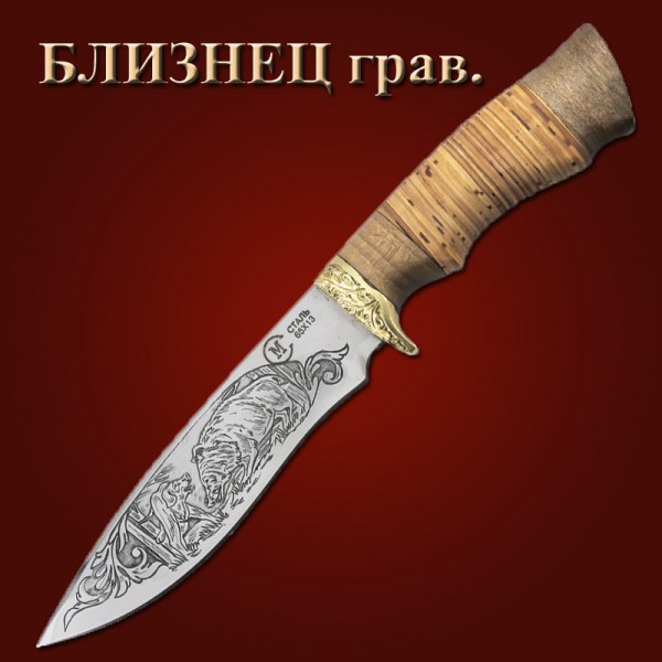 Нож Близнец (65X13, береста, грав.) Семин