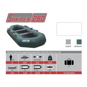 Лодка Шкипер 280 Boat Shkiper 280N Тонар_2