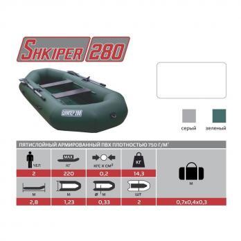 Лодка Шкипер 280 Boat Shkiper 280N Тонар