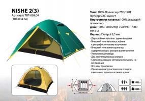 Палатка NISHE 2 (TRT-53) Tramp_3