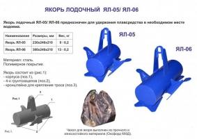 Якорь ЯЛ-05 (9 кг) Тонар_6