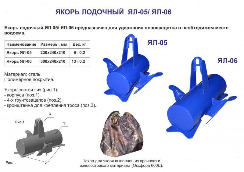 Якорь ЯЛ-05 (9 кг) Тонар
