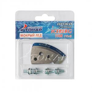 Ножи ICEBERG-110(R) для V2.0 (мокрый лед) правое вращение NLA-110R.ML_1