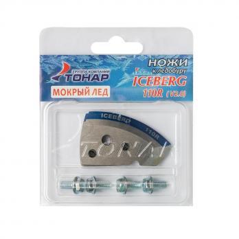 Ножи ICEBERG-110(R) для V2.0 (мокрый лед) правое вращение NLA-110R.ML