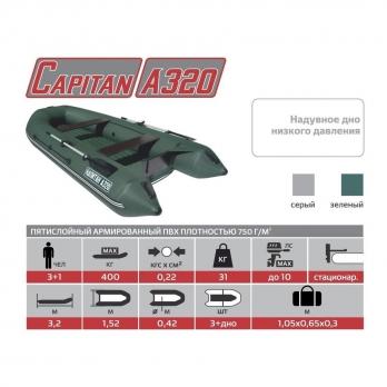 Лодка Капитан A320 (надувное дно) Тонар