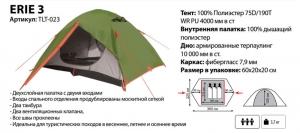 Палатка Tramp-Lite Erie 3_1